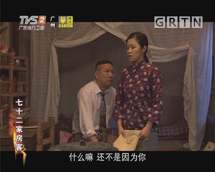 [2018-12-06]七十二家房客:情书(下)