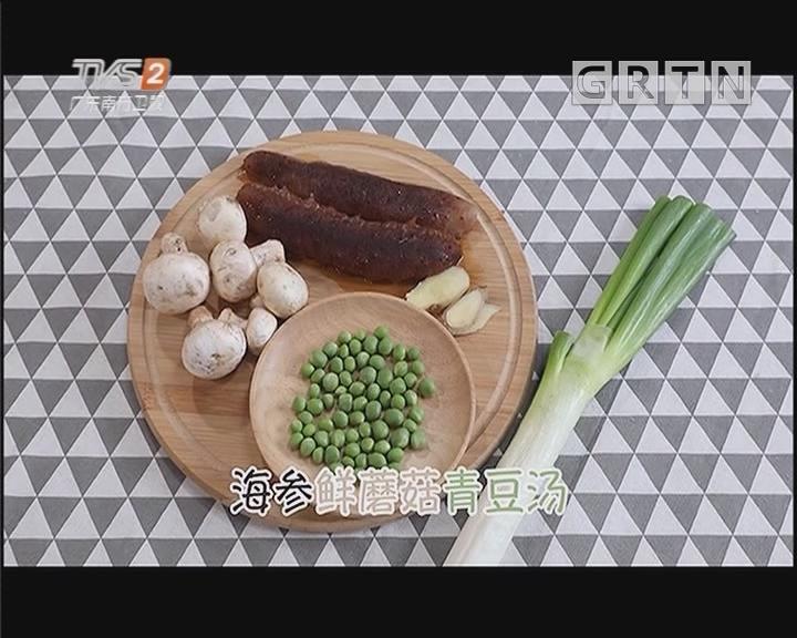 海参鲜蘑菇青豆汤