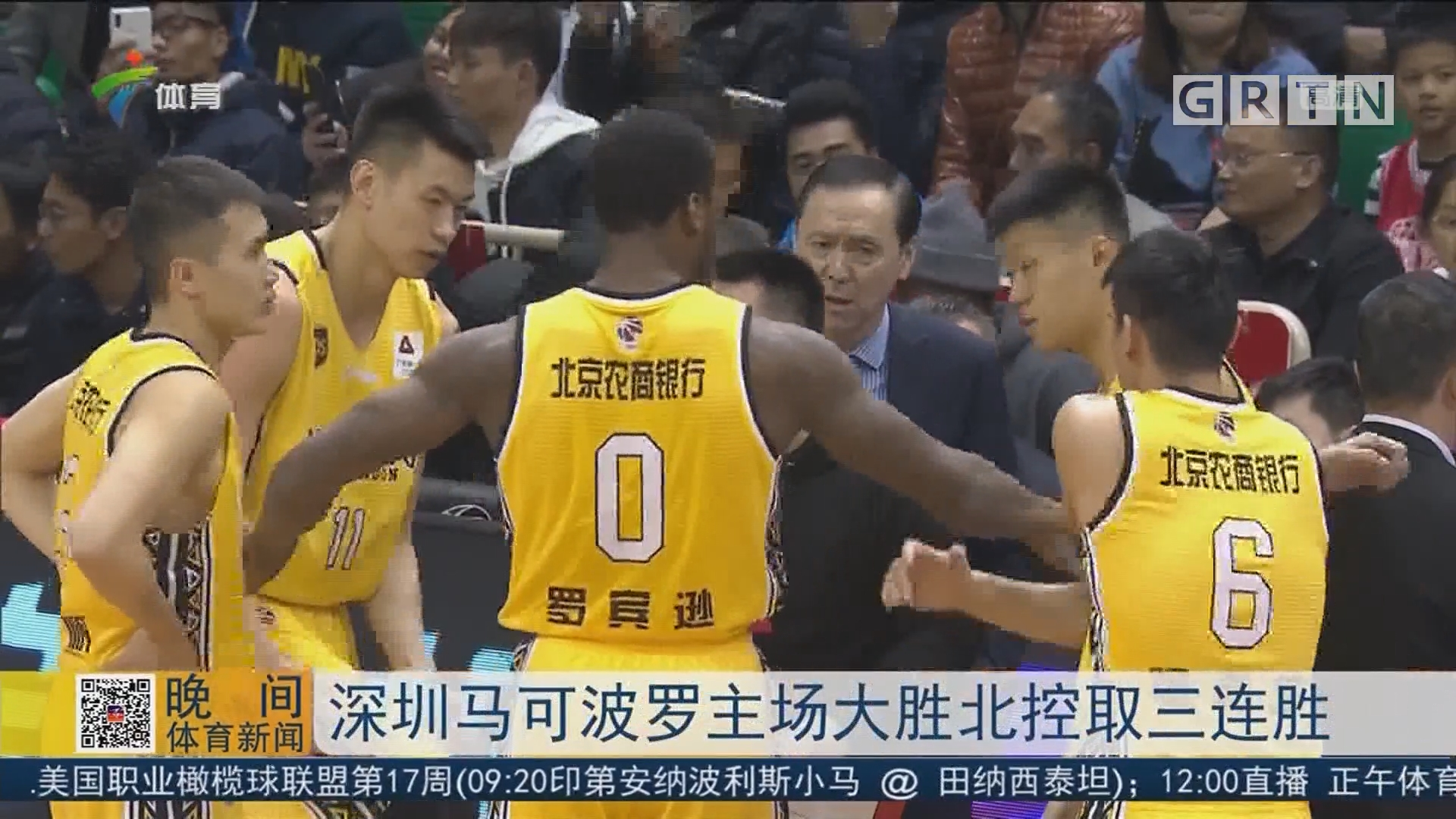 深圳马可波罗主场大胜北控取三连胜