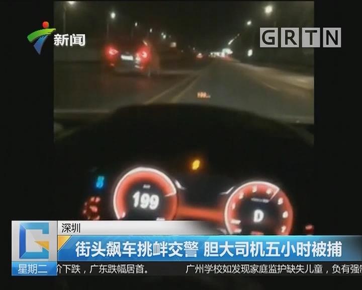 深圳:街头飙车挑衅交警 胆大司机五小时被捕