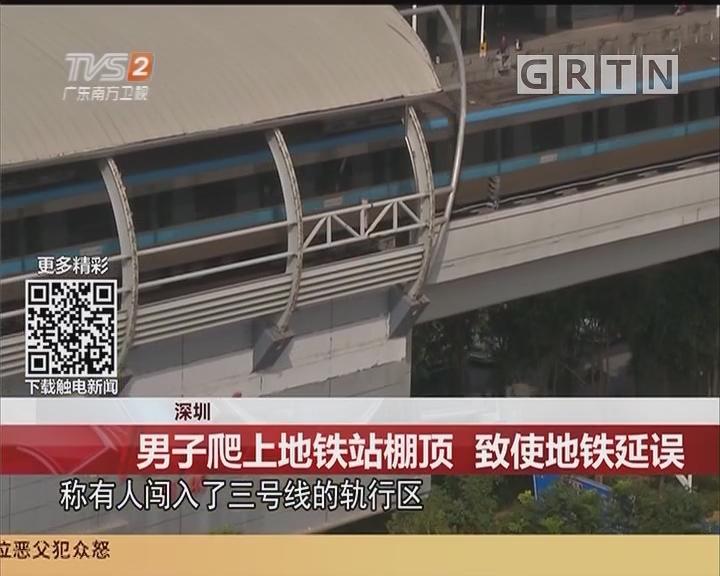深圳:男子爬上地铁站棚顶 致使地铁延误