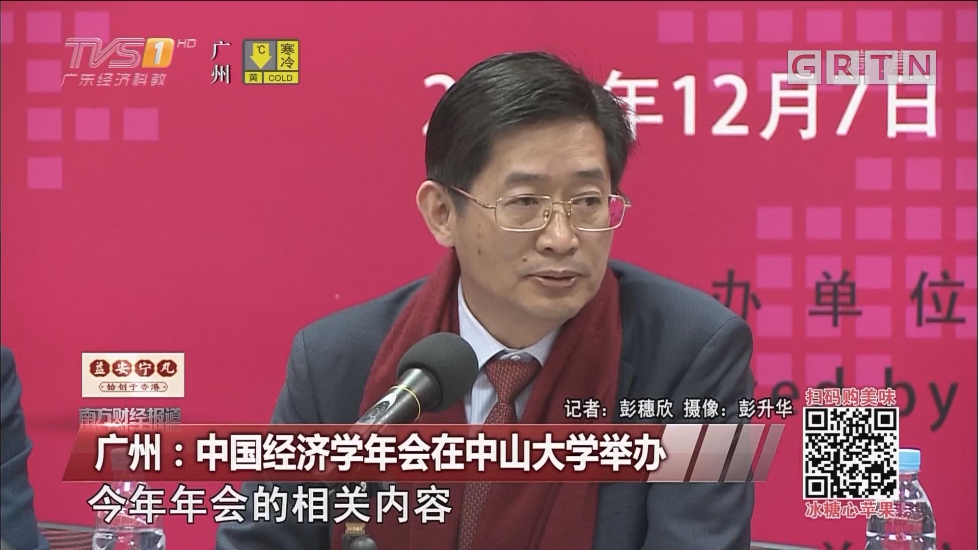 广州:中国经济学年会在中山大学举办