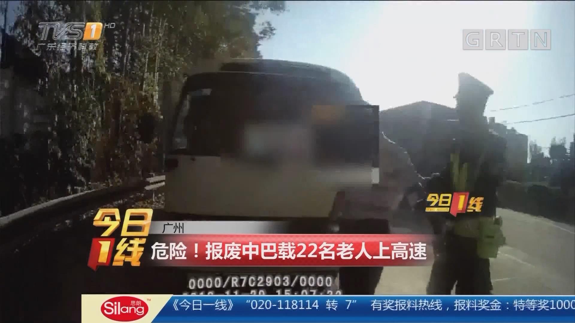 广州:危险!报废中巴载22名老人上高速