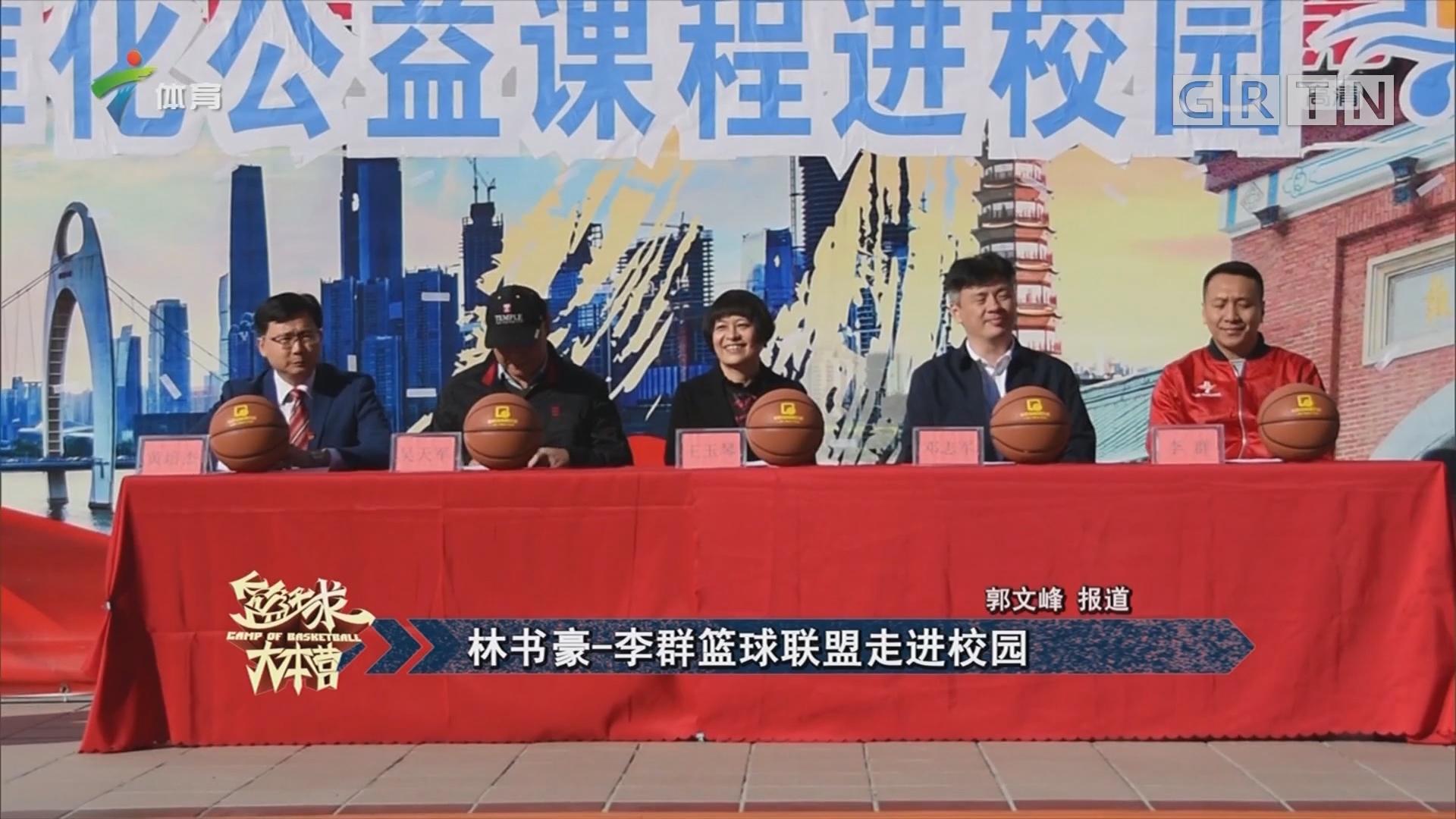 林书豪-李群篮球联盟走进校园