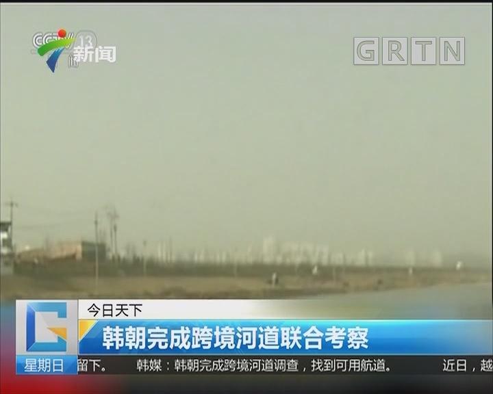 韩朝完成跨境河道联合考察