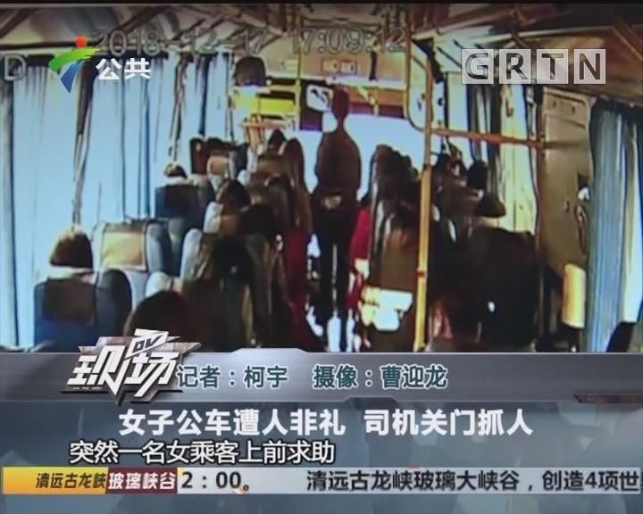 女子公车遭人非礼 司机关门抓人