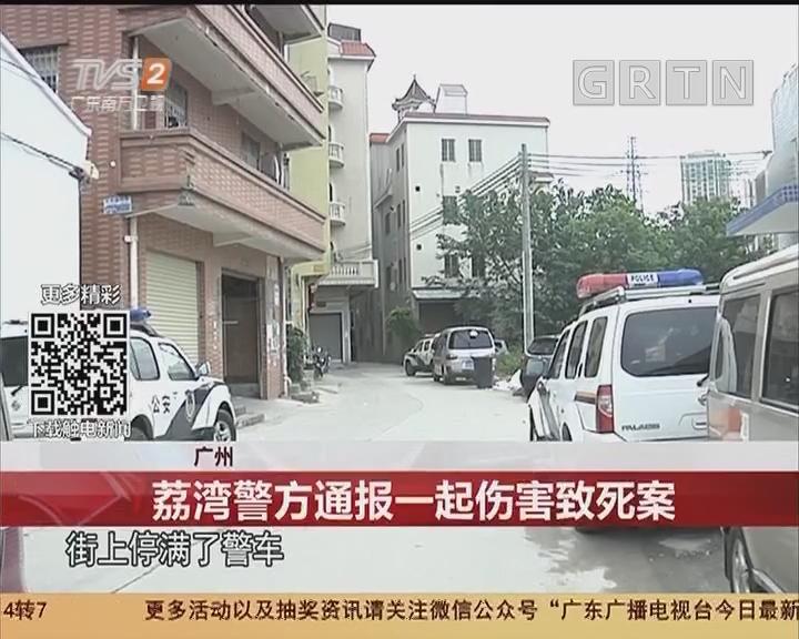 广州:荔湾警方通报一起伤害致死案