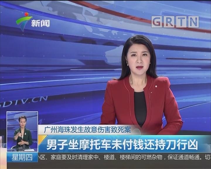 广州海珠发生故意伤害致死案:男子坐摩托车未付钱还持刀行凶
