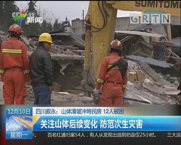 四川叙永:山体滑坡冲垮民房 12人被困 关注山体后续变化 防范次生灾害