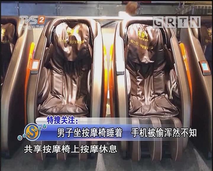 男子坐按摩椅睡着 手机被偷浑然不知