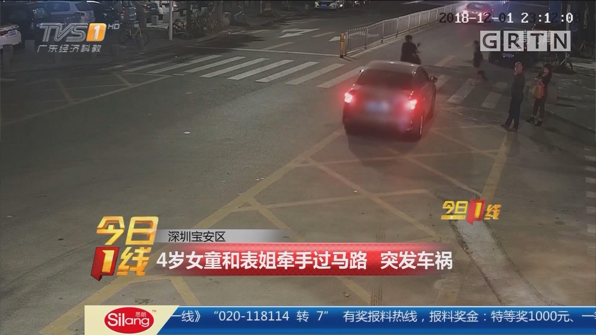 深圳宝安区:4岁女童和表姐牵手过马路 突发车祸