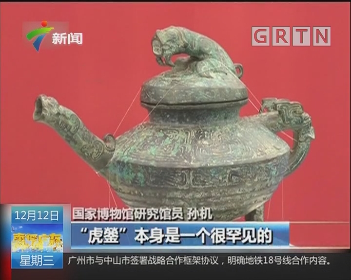 """圆明园流失海外百年文物追踪:流失海外百余年 西周""""虎鎣""""回家"""