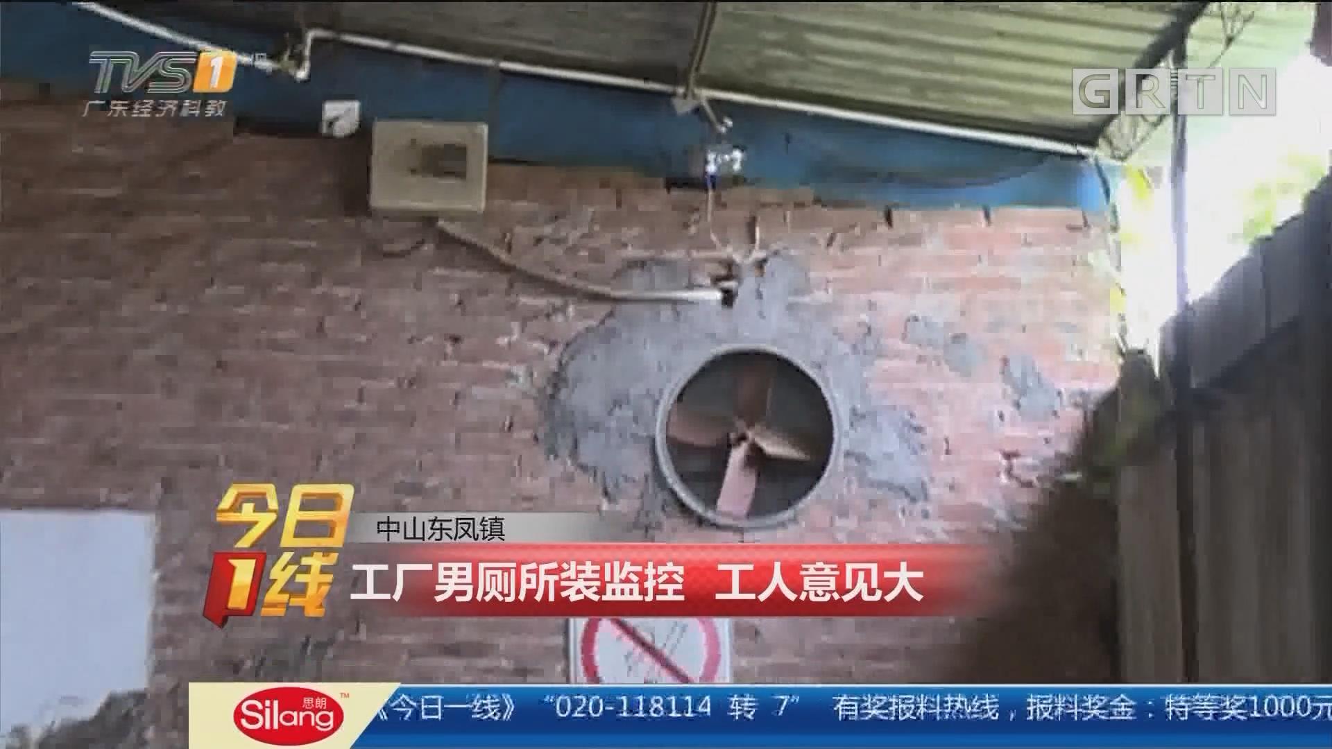 中山东凤镇:工厂男厕所装监控 工人意见大