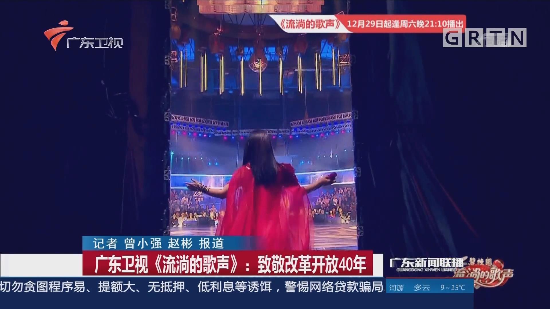 广东卫视《流淌的歌声》:致敬改革开放40年