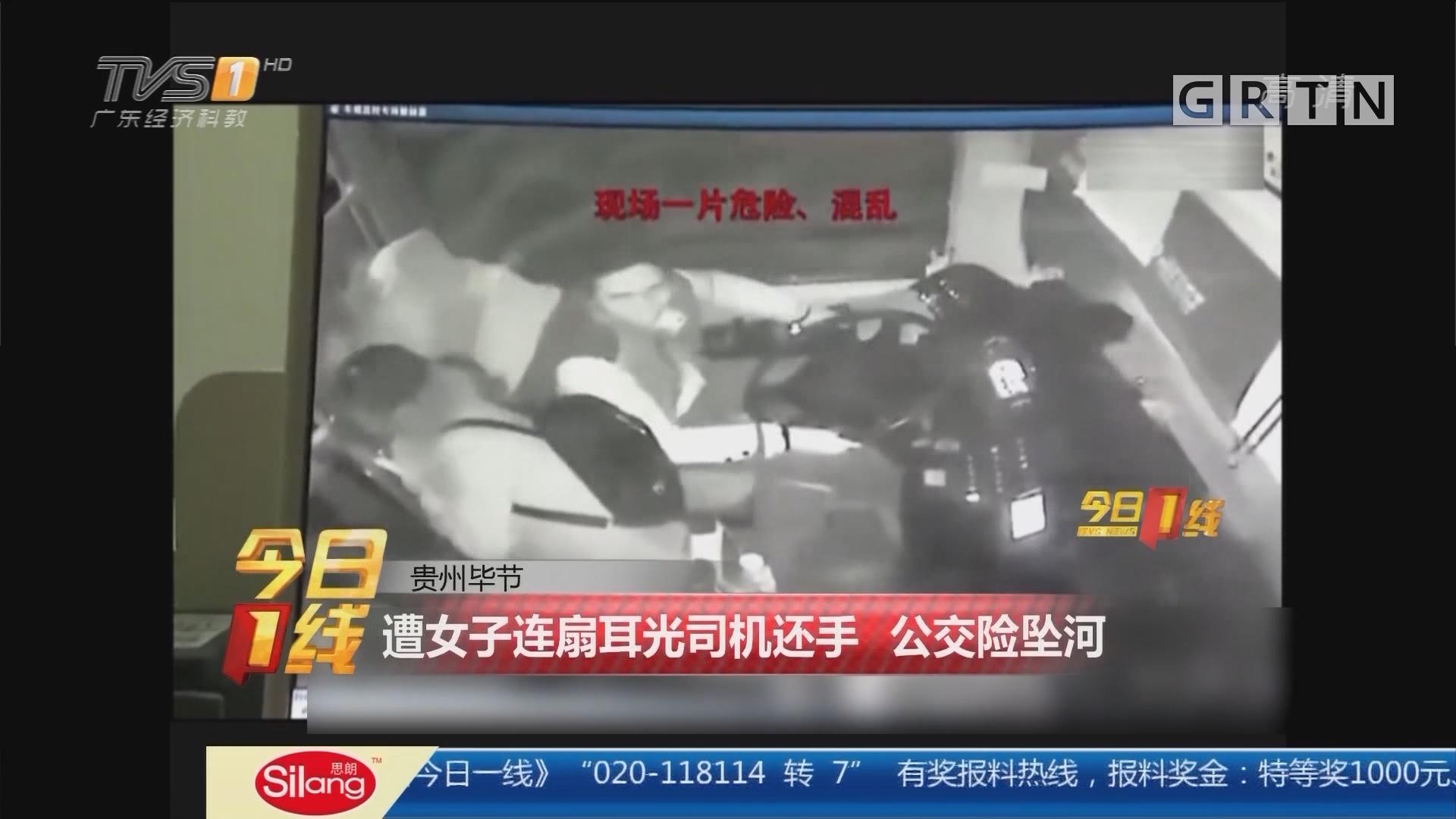 贵州毕节:遭女子连扇耳光司机还手 公交险坠河