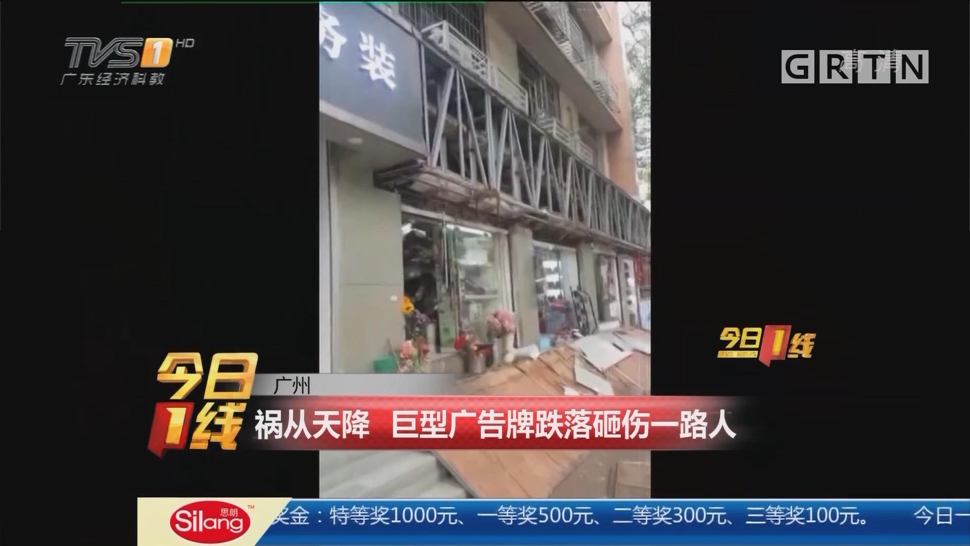 广州:祸从天降 巨型广告牌跌落砸伤一路人