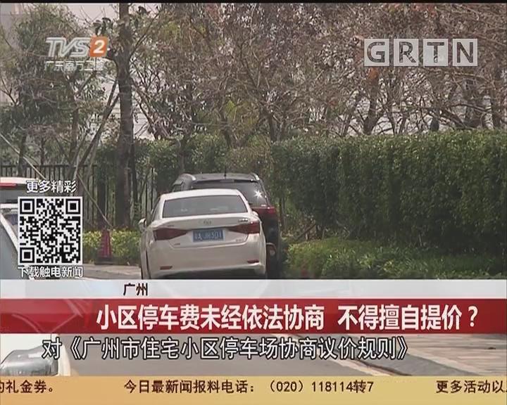 广州:小区停车费未经依法协商 不得擅自提价?
