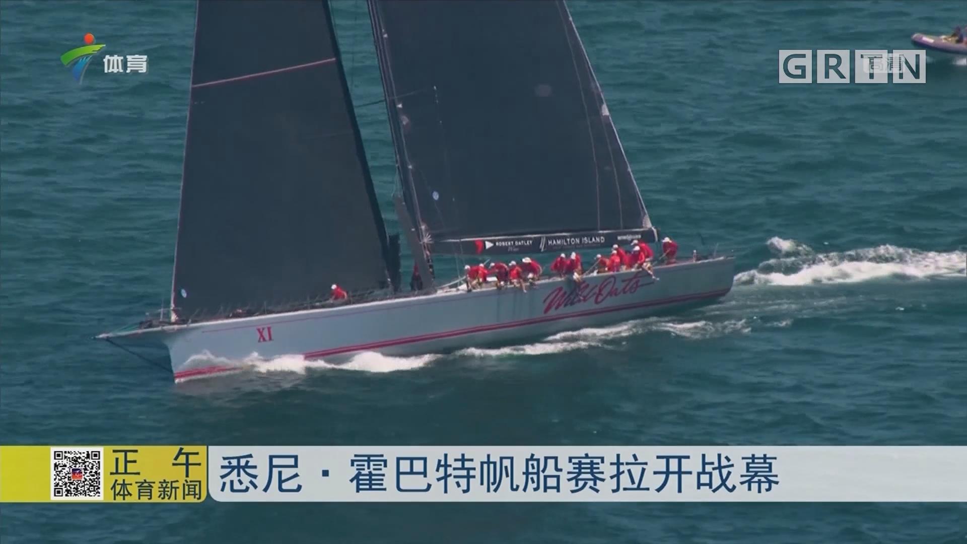 悉尼·霍巴特帆船赛拉开战幕