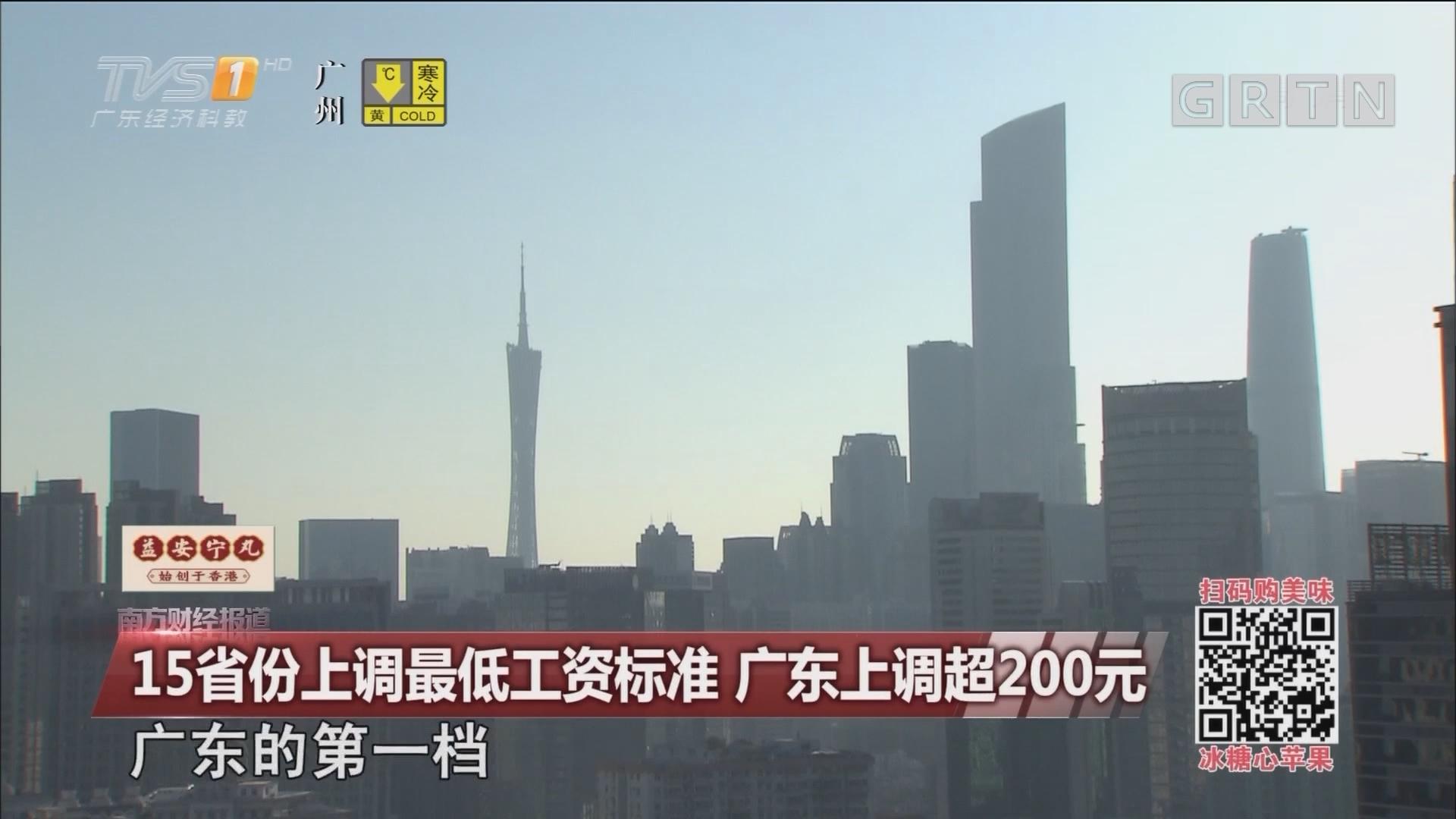 15省份上调最低工资标准 广东上调超200元