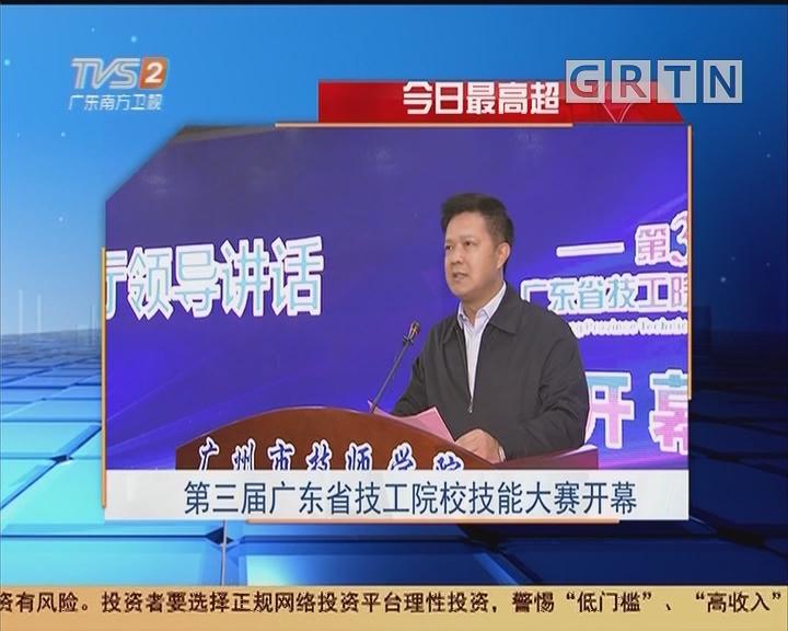 今日最高超:第三届广东省技工院校技能大赛开幕