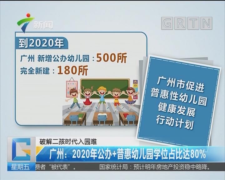 破解二孩时代入园难 广州:2020年公办+普惠幼儿园学位占比达80%