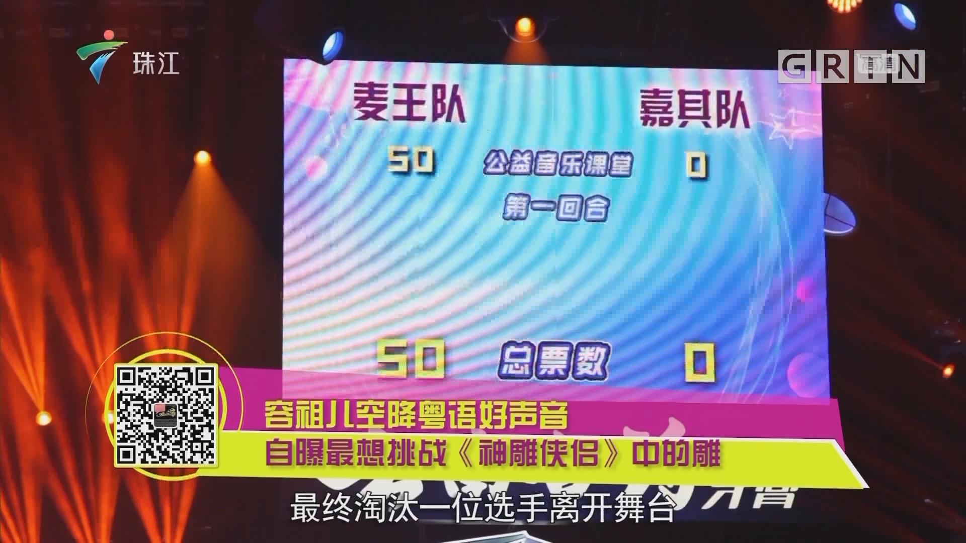 容祖儿空降粤语好声音 自曝最想挑战《神雕侠侣》中的雕