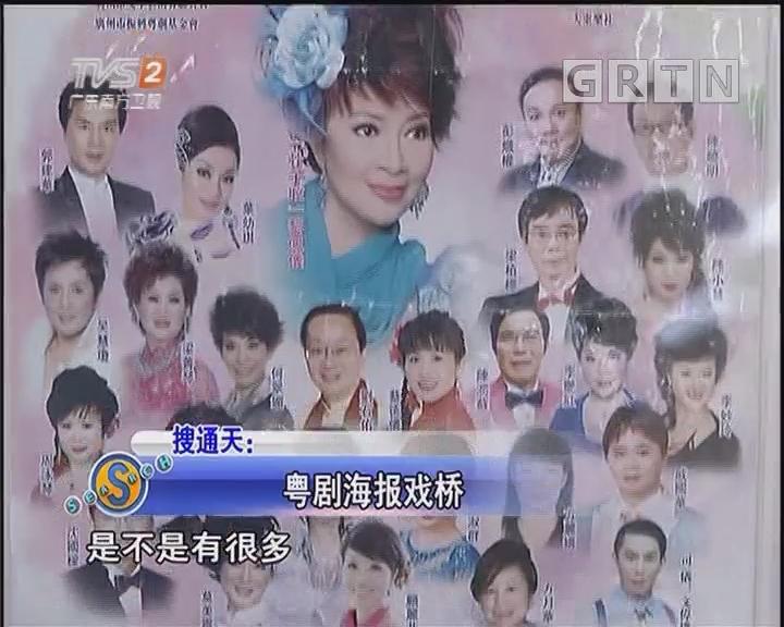粵劇海報戲橋