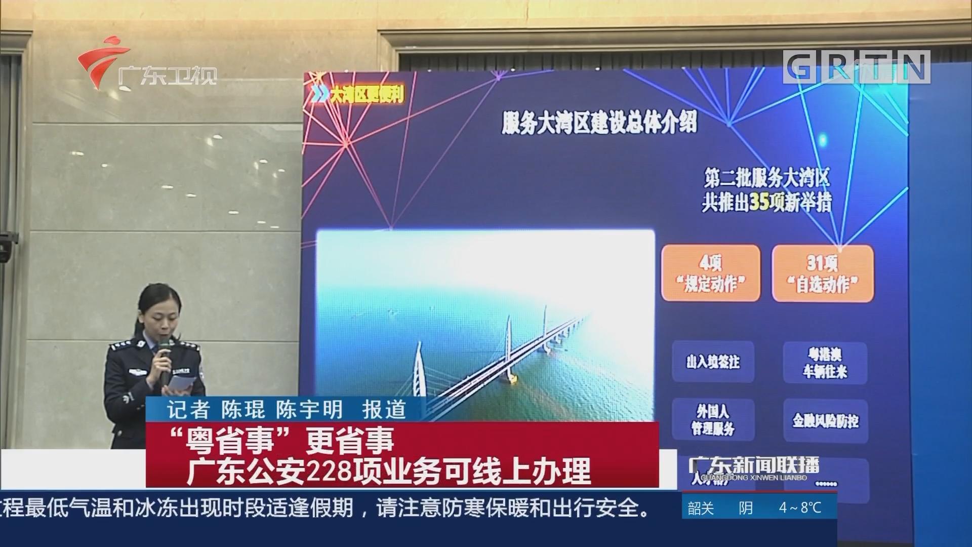 """""""粤省事""""更省事 广东公安228项业务可线上办理"""