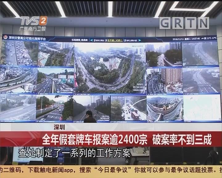 深圳:全年假套牌车报案逾2400宗 破案率不到三成