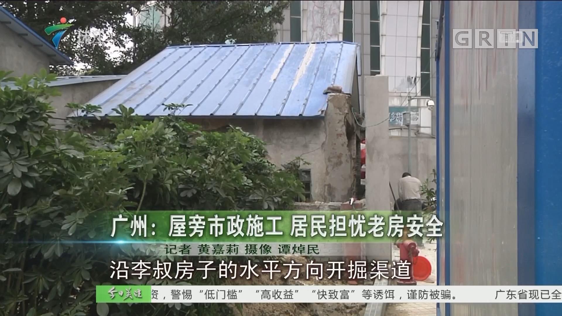 广州:屋旁市政施工 居民担忧老屋安全