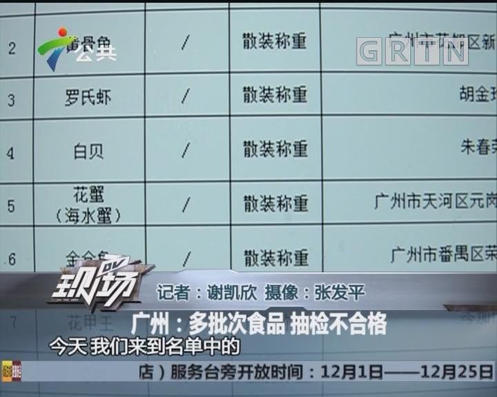 广州:多批次食品 抽检不合格
