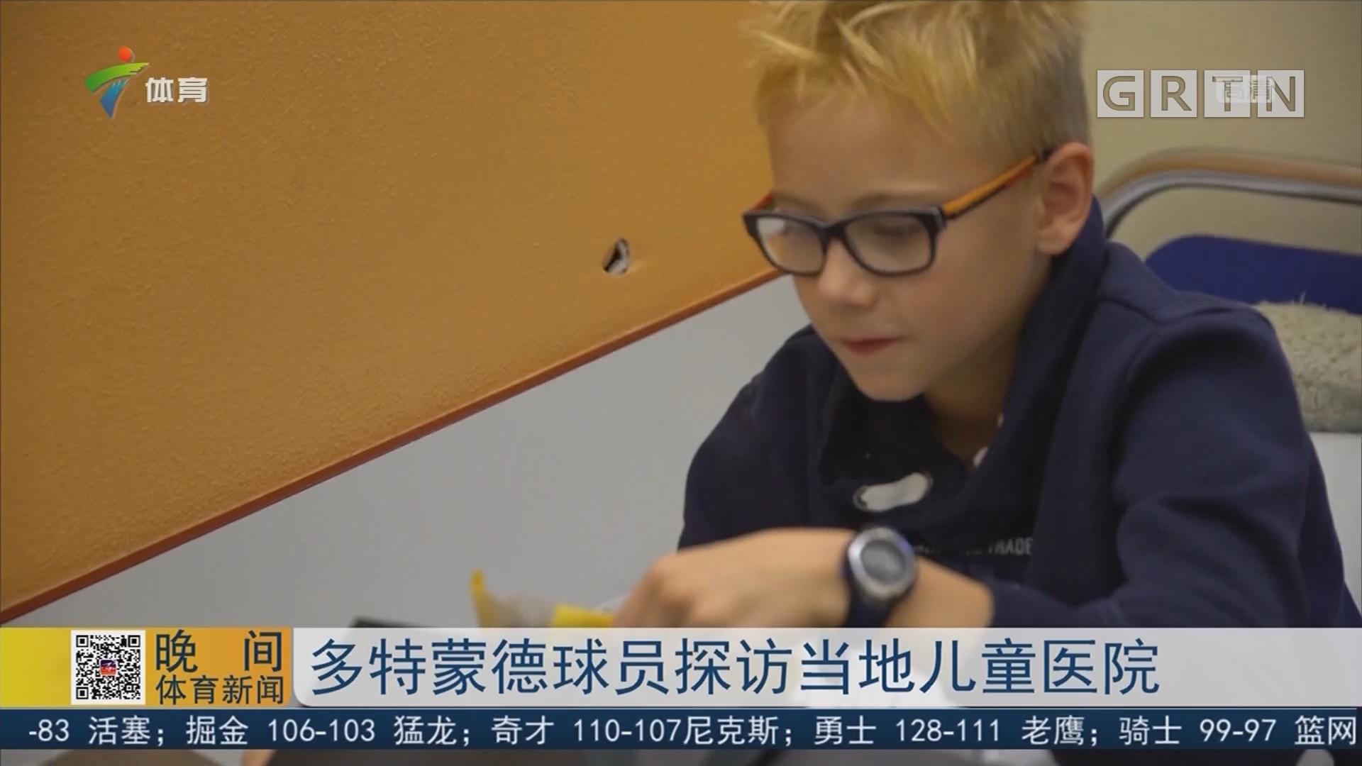 多特蒙德球员探访当地儿童医院