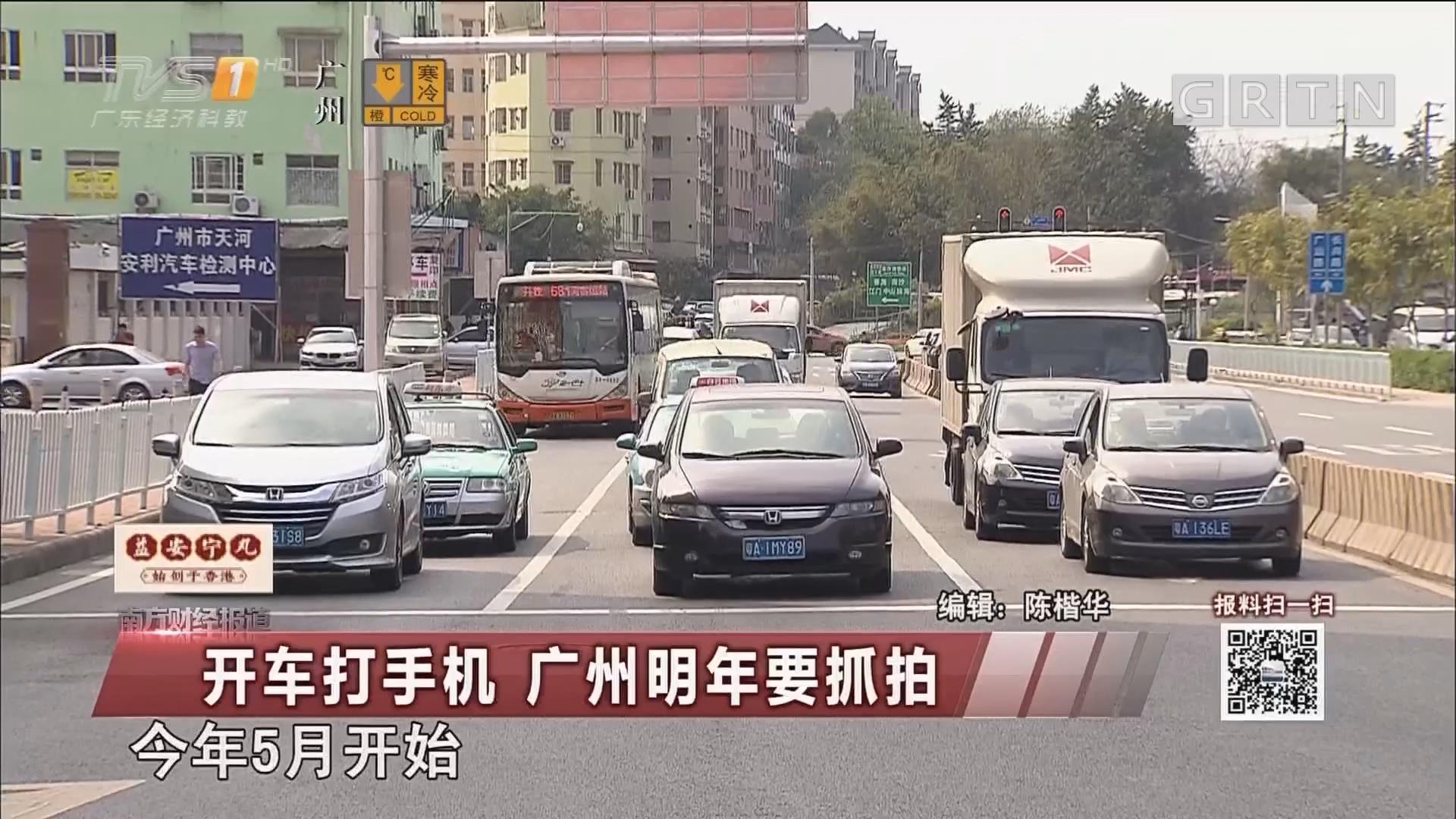开车打手机 广州明年要抓拍