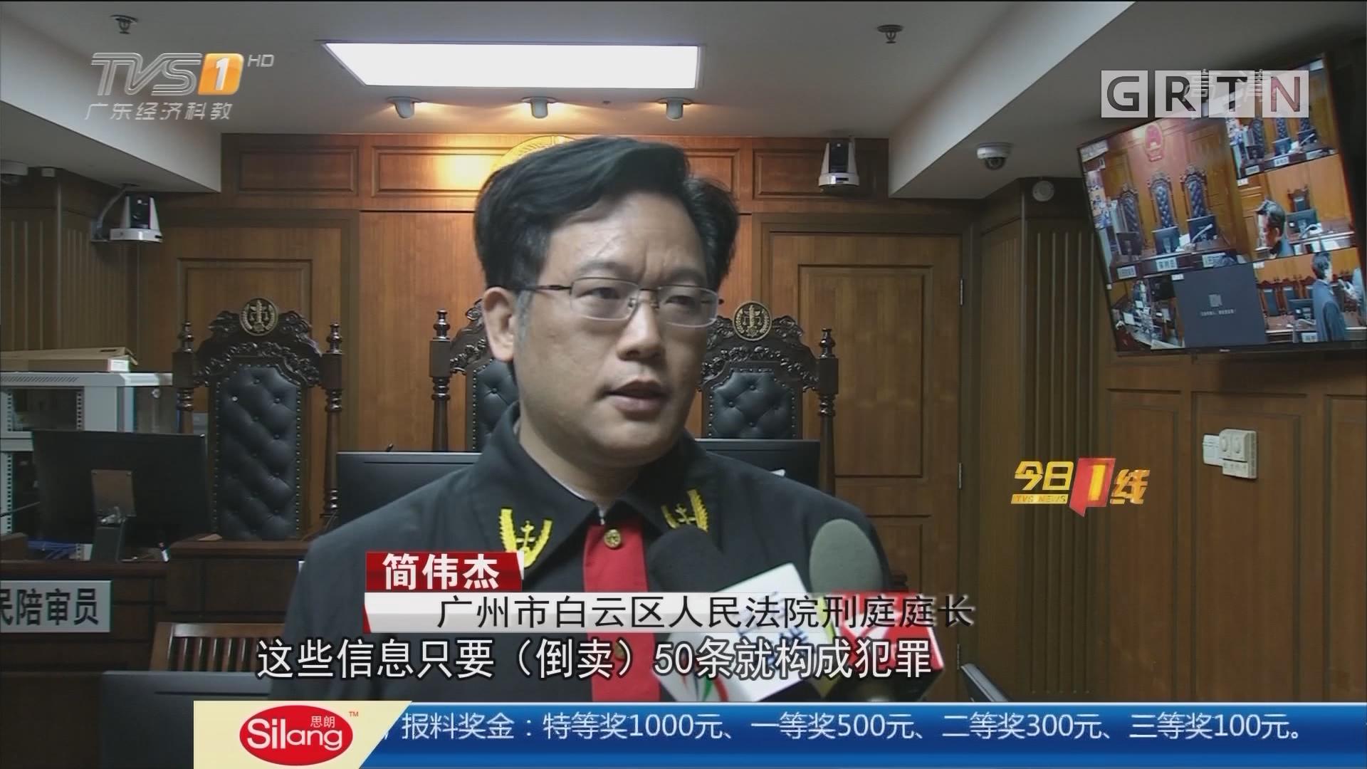 广州:倒卖个人信息47万条 团伙被判刑