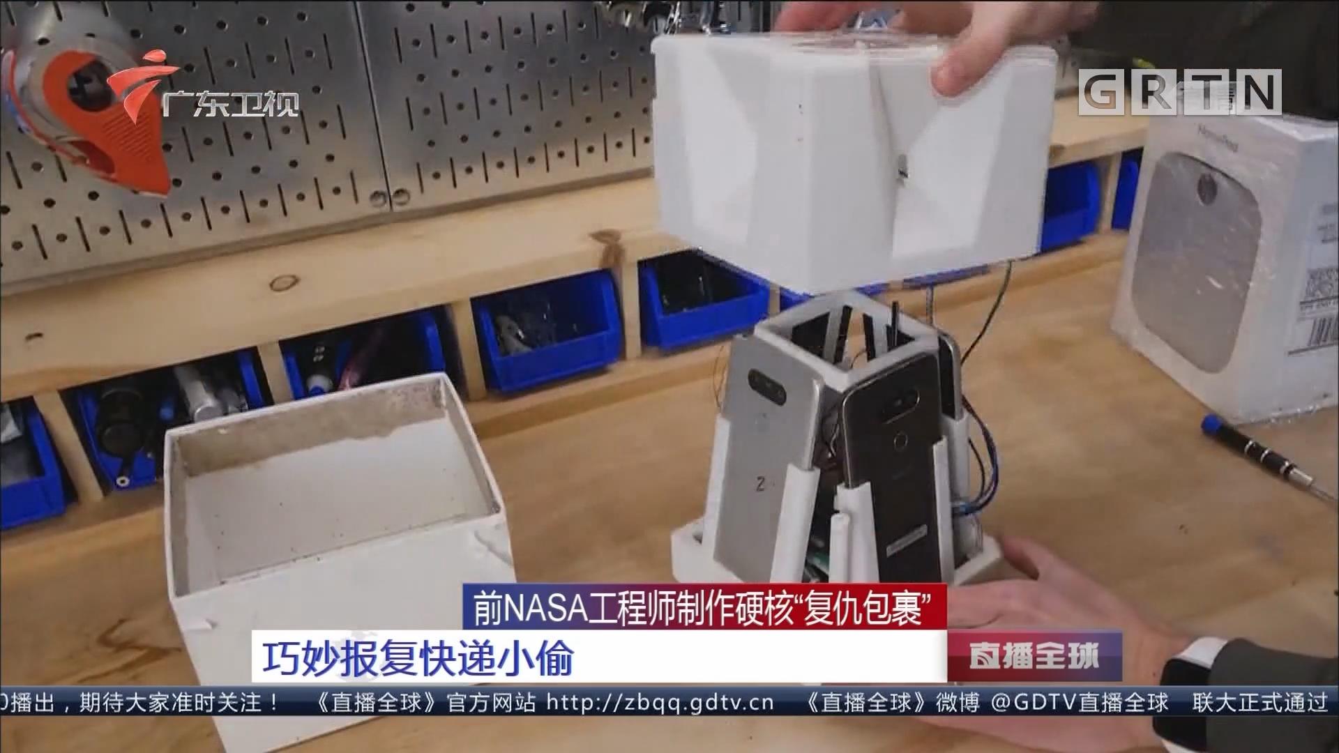 """前NASA工程师制作硬核""""复仇包裹"""" 巧妙报复快递小偷"""