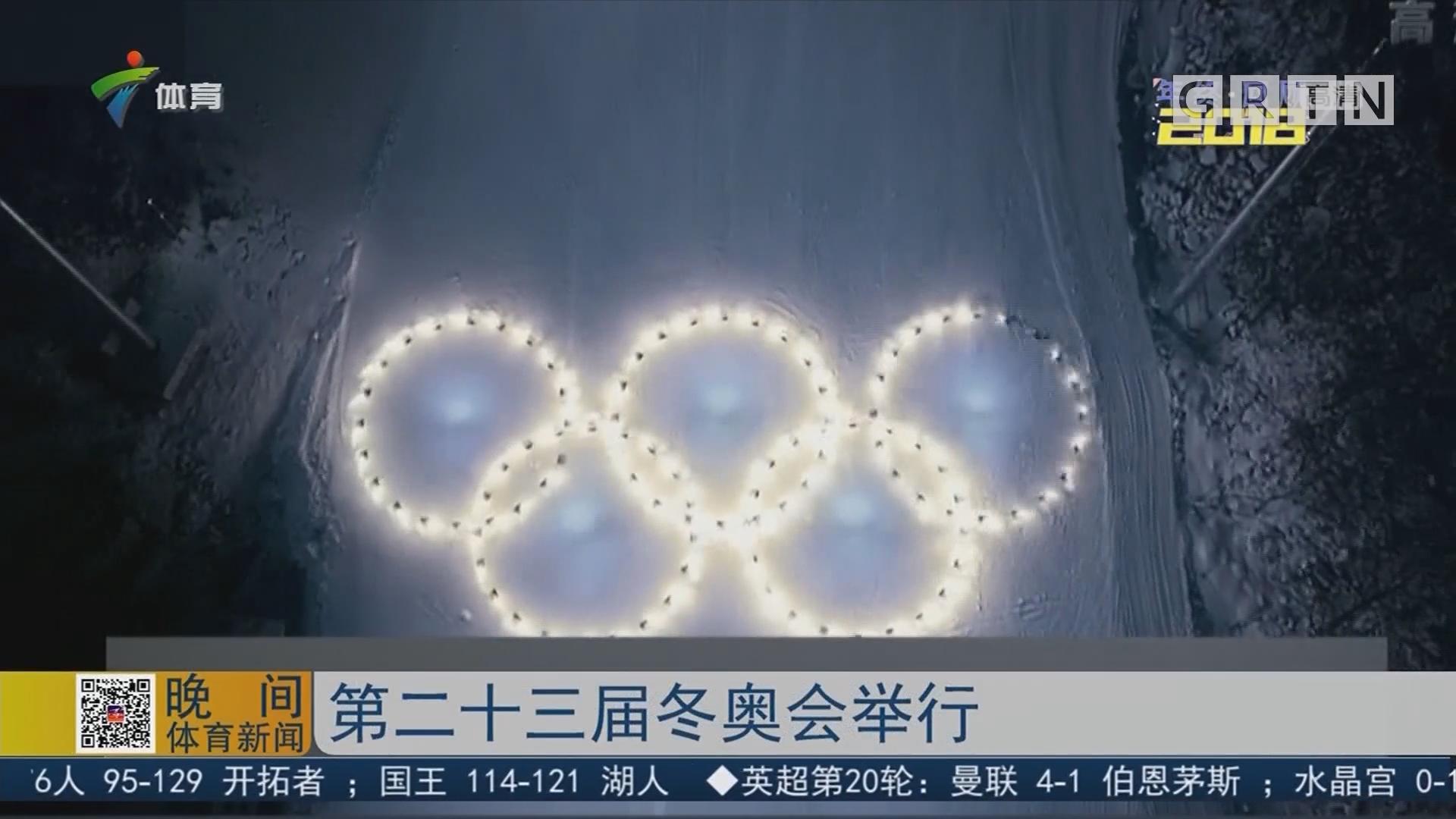 第二十三届冬奥会举行