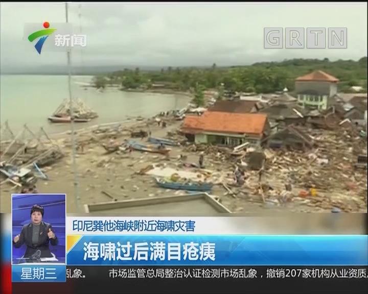 印尼巽他海峡附近海啸灾害:海啸过后满目疮痍