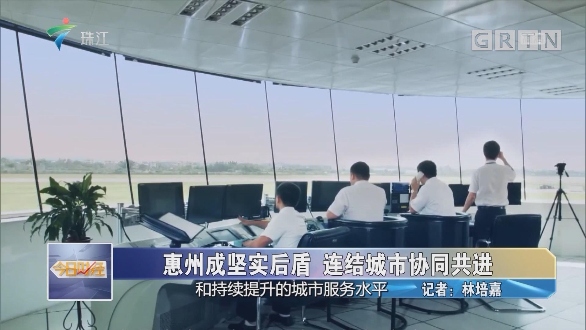 惠州成坚实后盾 连结城市协同共进