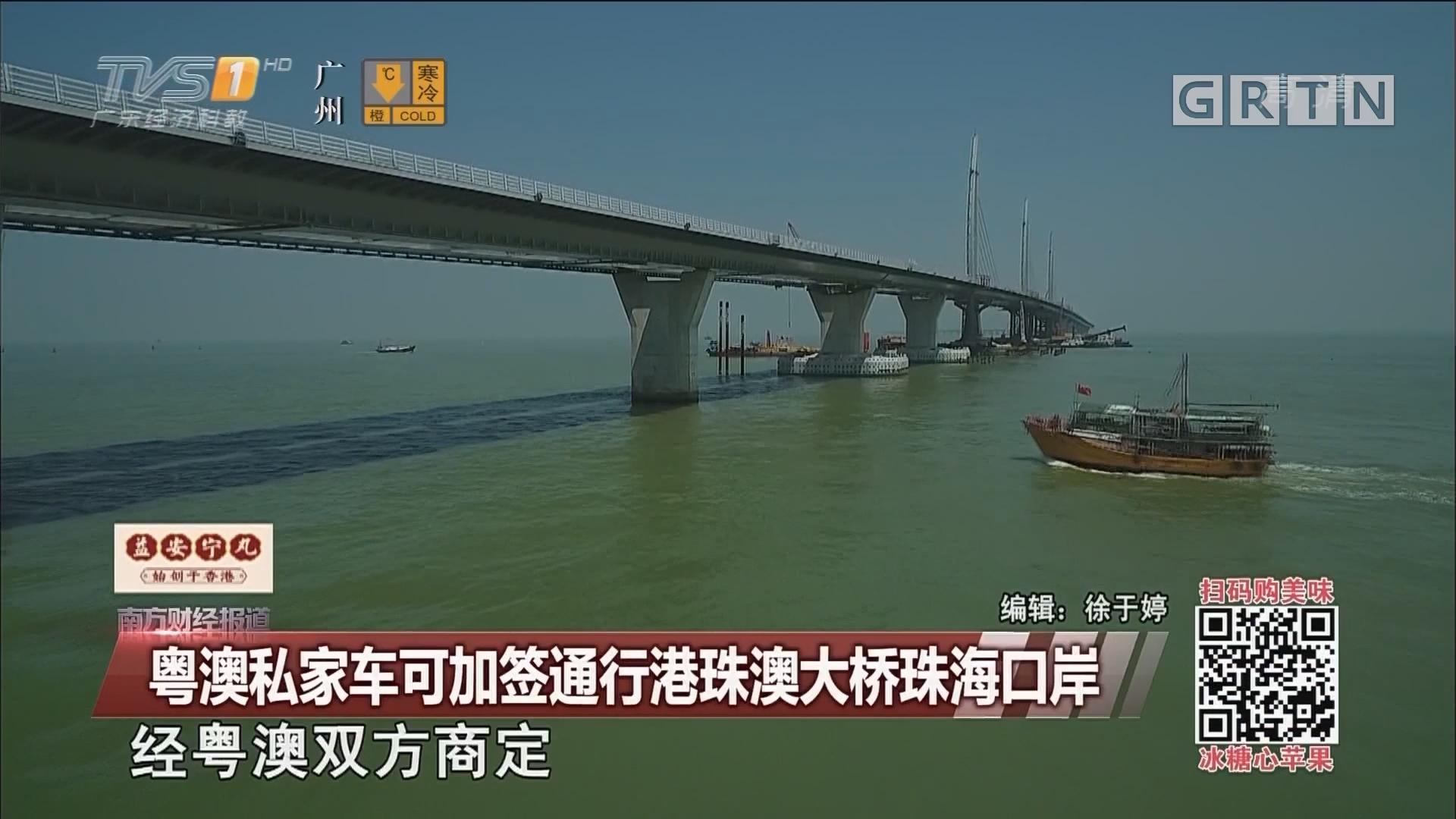 粤澳私家车可加签通行港珠澳大桥珠海口岸
