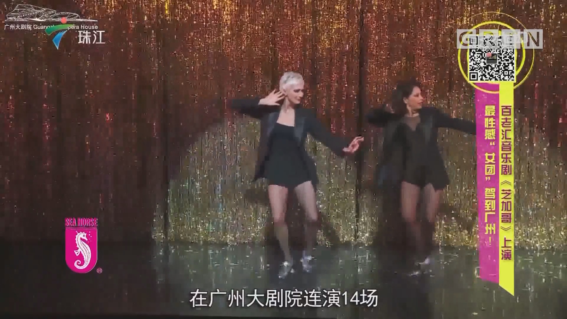 """百老汇音乐剧《芝加哥》上演 最性感""""女团""""驾到广州!"""