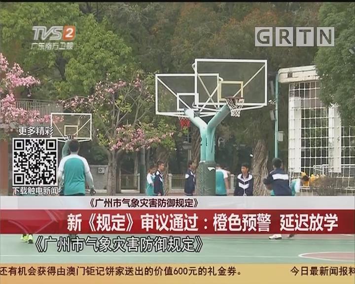 《广州市气象灾害防御规定》 新《规定》审议通过:橙色预警 延迟放学