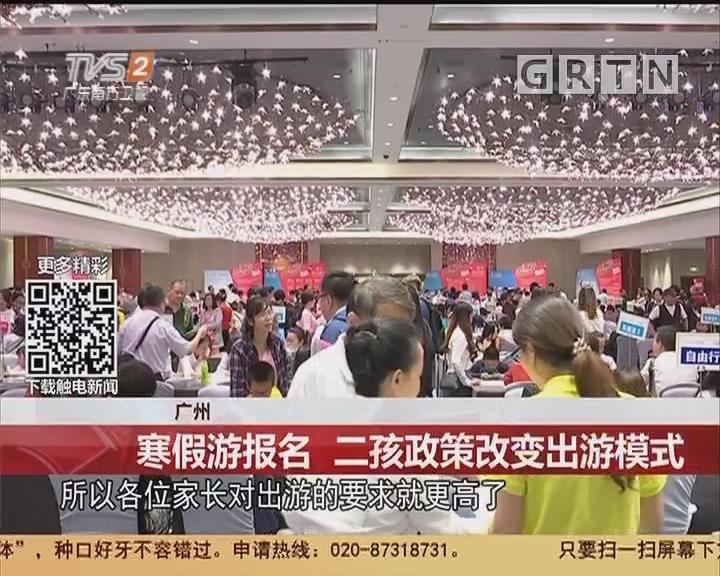 广州:寒假游报名 二孩政策改变出游模式