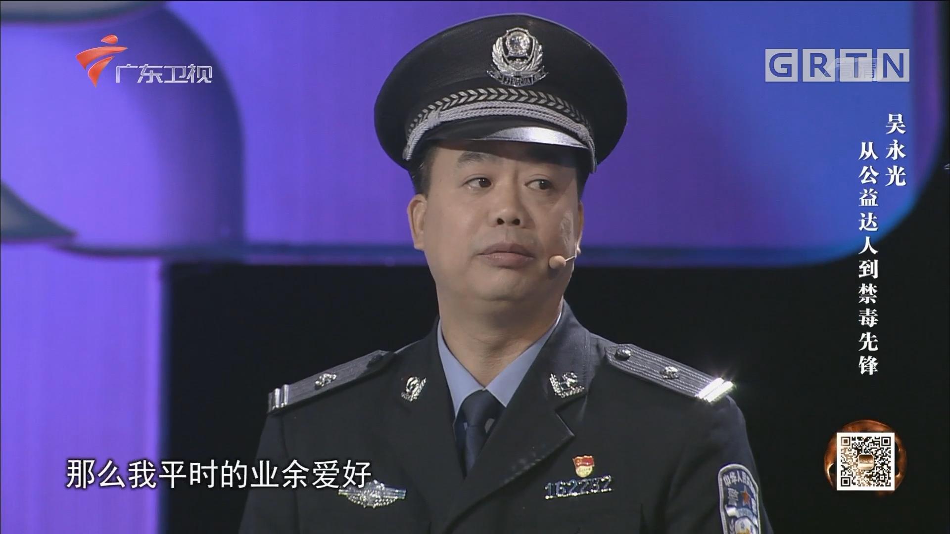 [HD][2018-12-19]社会纵横:吴永光 从公益达人到禁毒先锋
