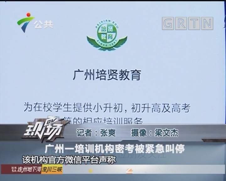 广州一培训机构密考被紧急叫停