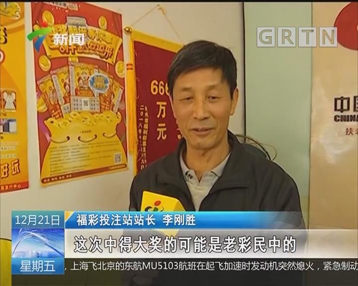 梅州:彩民喜中双色球一等奖 奖金达666万元