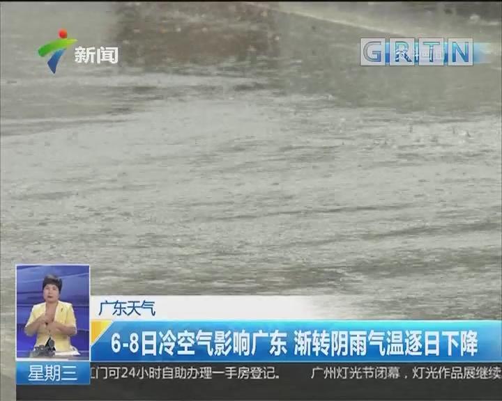 广东天气:6-8日冷空气影响广东 渐转阴雨气温逐日下降