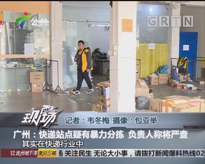 广州:快递站点疑有暴力分拣 负责人称将严查