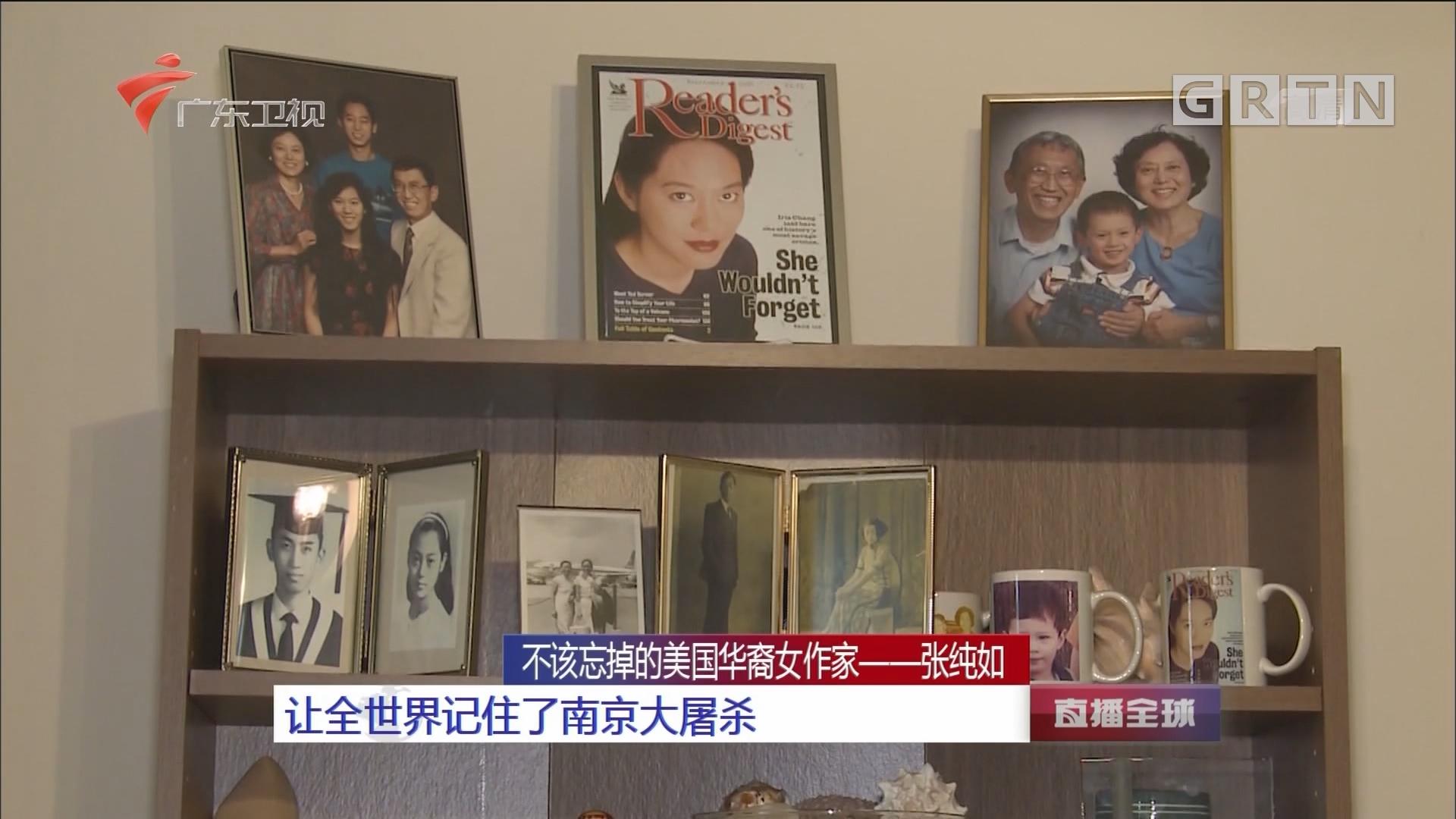 不该忘掉的美国华裔女作家——张纯如:让全世界记住了南京大屠杀