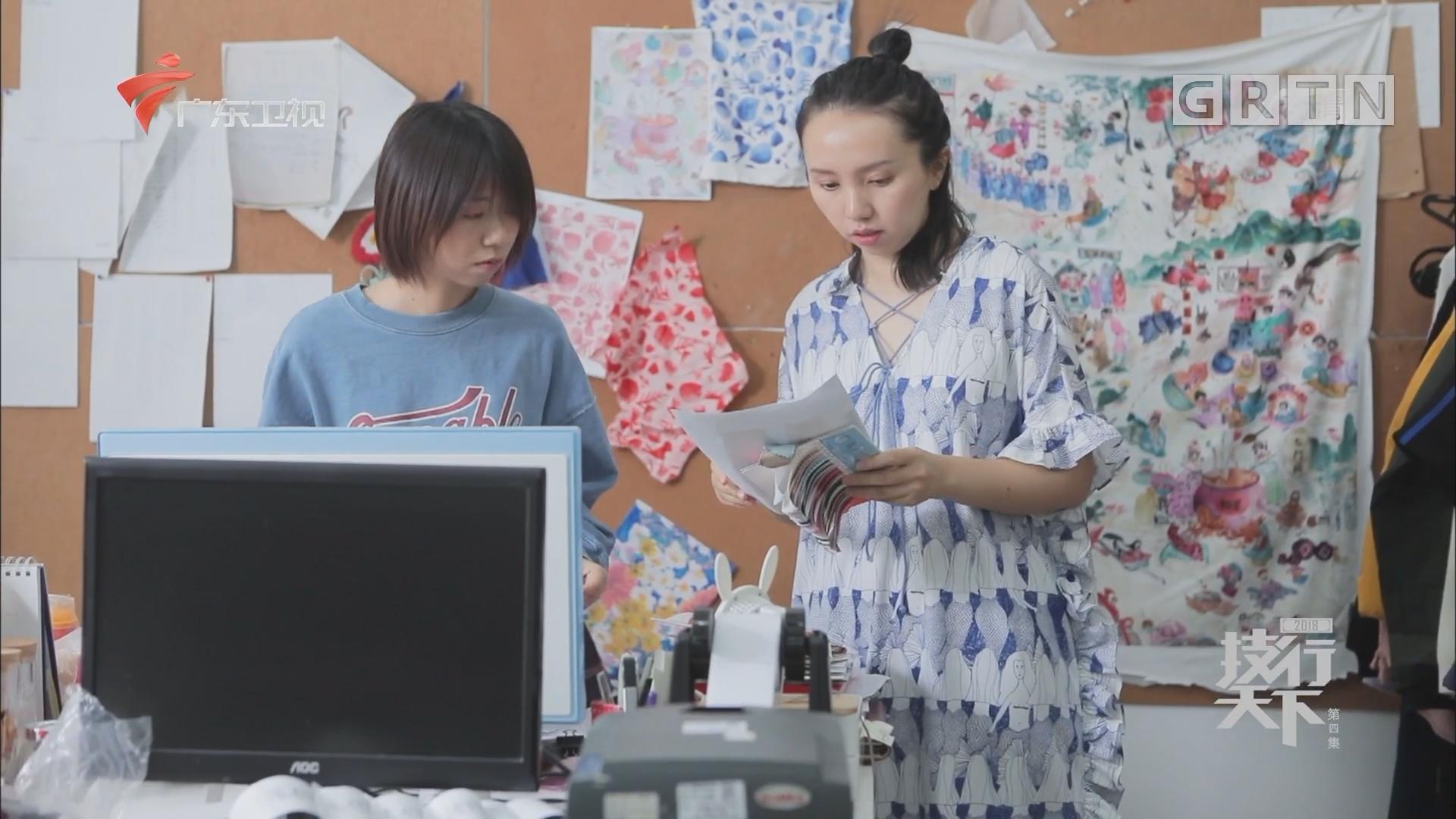 [HD][2018-12-04]技行天下