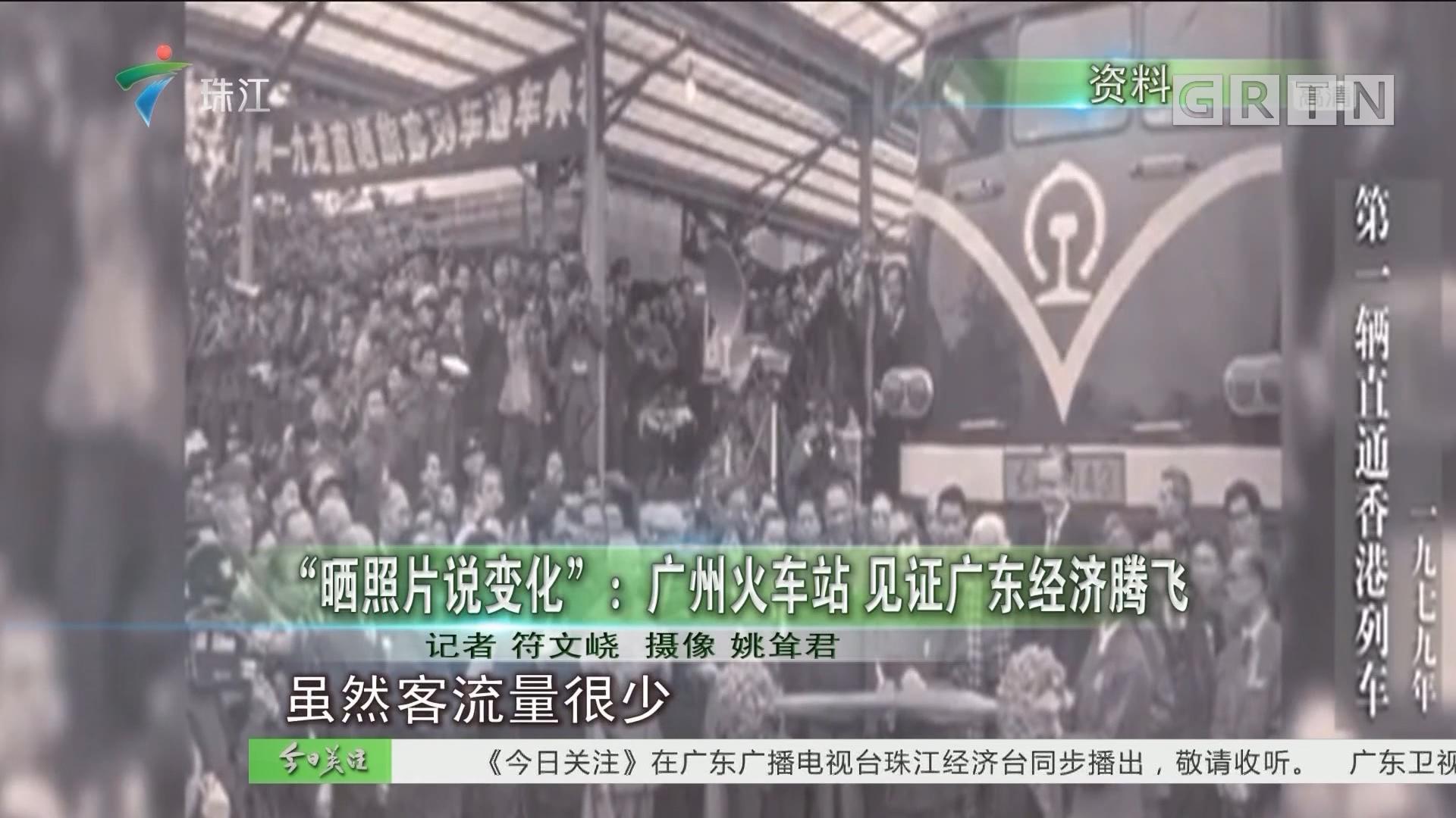"""""""晒照片说变化"""":广州火车站 见证广东经济腾飞"""